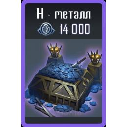 14 000 Н-Металла