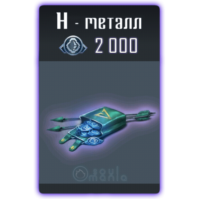 2000 Н-Металла
