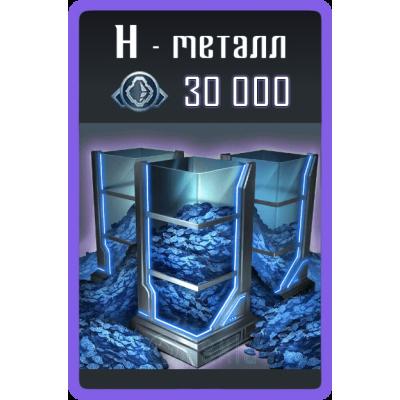 30 000 Н-Металла