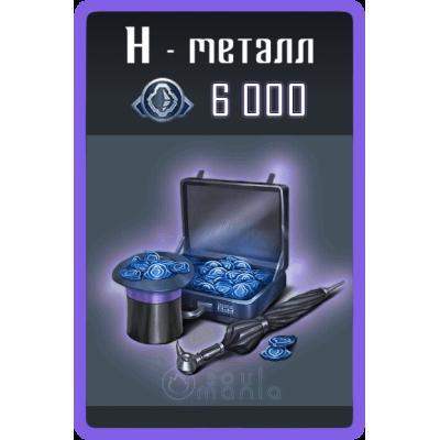 6000 Н-Металла