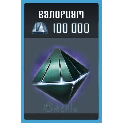 100 000 Валориума