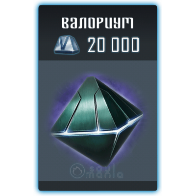 20 000 Валориума