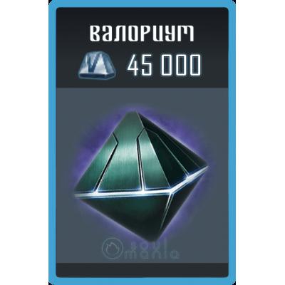 45 000 Валориума