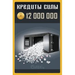 12 000 000 Кредитов Силы
