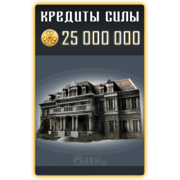 25 000 000 Кредитов Силы