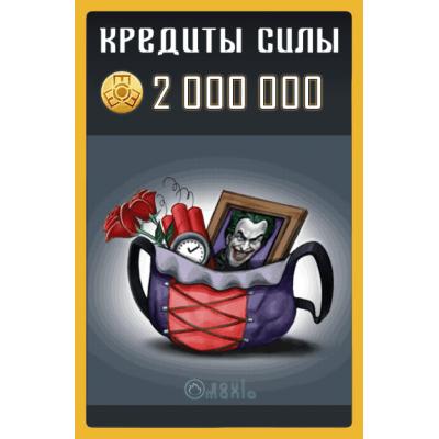 2 000 000 Кредитов Силы