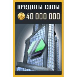 40 000 000 Кредитов Силы