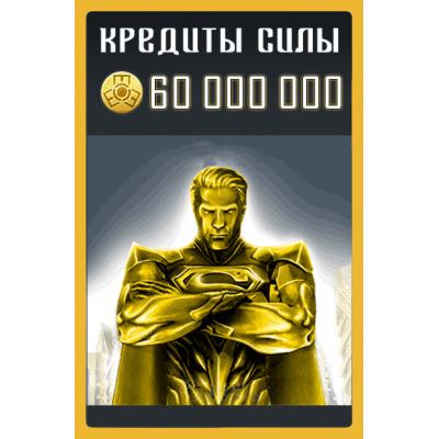 60 000 000 Кредитов Силы
