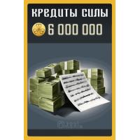 6 000 000 Кредитов Силы