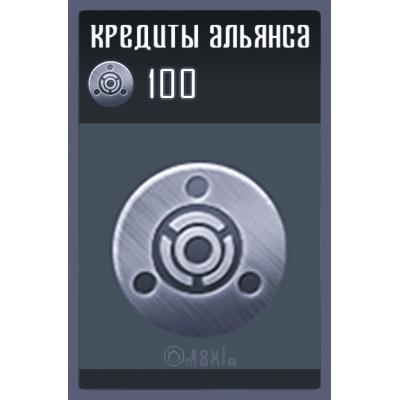 100 Кредитов Альянса
