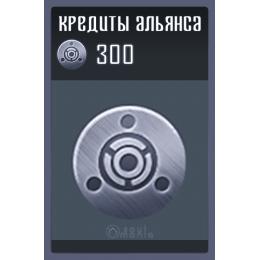 300 Кредитов Альянса