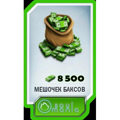 8 500 Баксов в Jurassic World