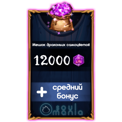 12000 Кристаллов Merge Dragons!