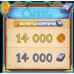 14000 Монет + 14000 Кирпичей