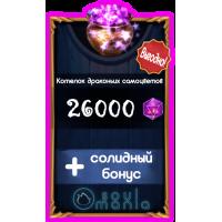 26000 Самоцветов + Солидный бонус