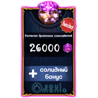 26000 Кристаллов Merge Dragons!