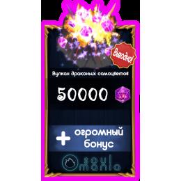 50000 Самоцветов + Огромный бонус