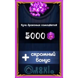5000 Самоцветов + Скромный бонус