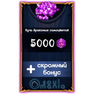 5000 Кристаллов Merge Dragons!