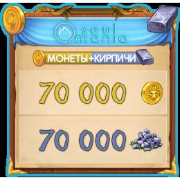 70000 Монет + 70000 Кирпичей