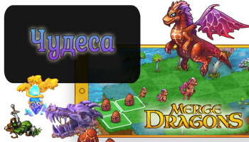 Merge Dragons! - Чудеса