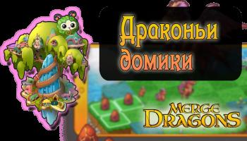 Merge Dragons! - Драконьи Домики