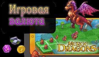Merge Dragons! - Игровая валюта