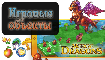 Merge Dragons! - Объекты в игре