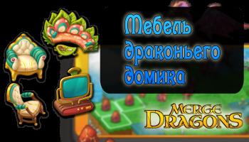 Merge Dragons! - Мебель Драконьих Домиков