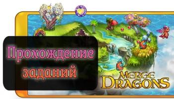 Merge Dragons! - Прохождение заданий