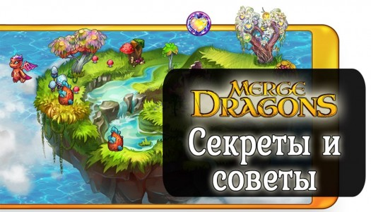 Merge Dragons! Секреты и советы по игре.