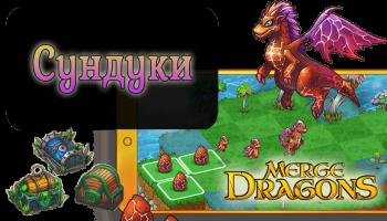 Merge Dragons! - Сундуки и их содержимое