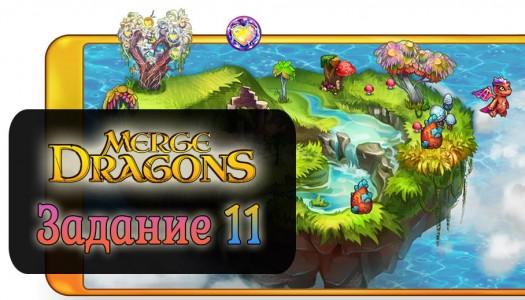 Прохождение задания 11 в игре Merge Dragons!