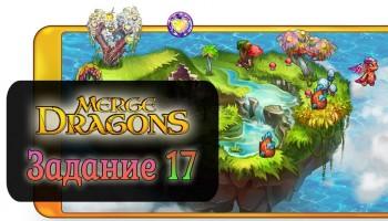 Merge Dragons! - Задание 17 прохождение.