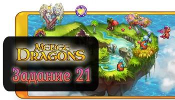 Merge Dragons! - Задание 21 прохождение.