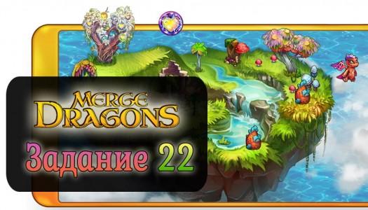 Прохождение задания 22 в игре Merge Dragons!