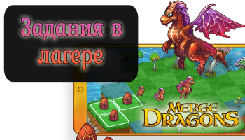Merge Dragons! - Задания в лагере!