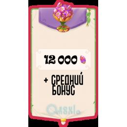 12000 Кристаллов + Средний бонус