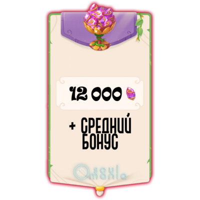 12000 Кристаллов Merge Magic!