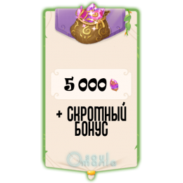 5000 Кристаллов + Скромный бонус