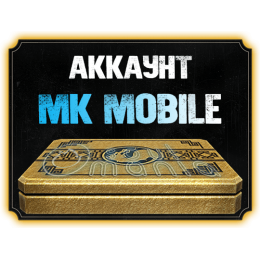 Аккаунт MK Mobile Android и iOS