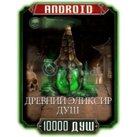 10000 Душ + 2000 БОНУС ANDROID