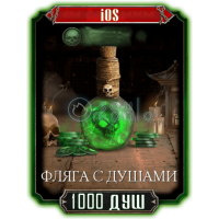 1000 Душ iOS