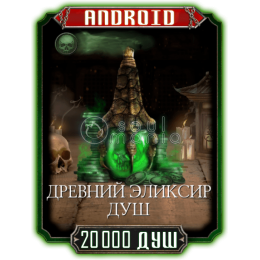 20000 Душ + 3500 БОНУС ANDROID
