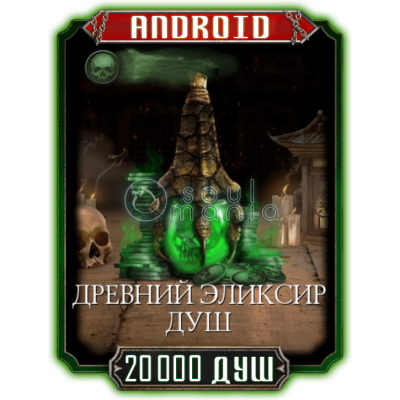 20000 Душ МК Мобайл ANDROID / MK Mobile
