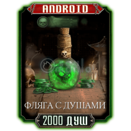 2000 Душ ANDROID