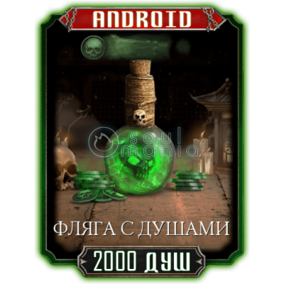 2000 Душ МК Мобайл ANDROID / MK Mobile