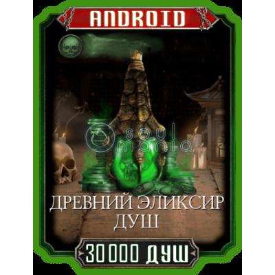 30000 Душ + 5000 Бонусом МК Мобайл ANDROID / MK Mobile