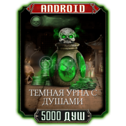 5000 Душ ANDROID