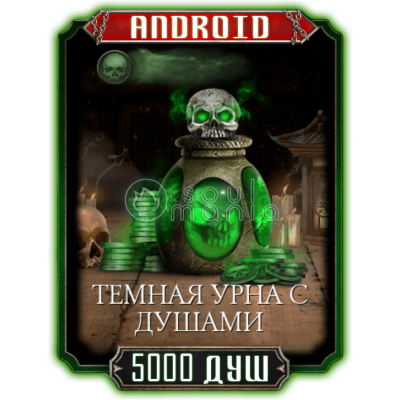 5000 Душ МК Мобайл ANDROID / MK Mobile